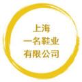 上海一名鞋业有限公司