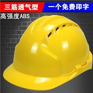 劳保建筑工程头盔