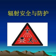辐射安全许可证代办