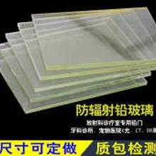 铅玻璃尺寸1200*1600