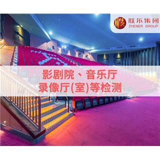 影剧院、音乐厅、录像厅(室)等公共卫生检测
