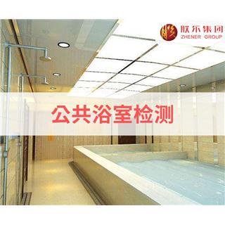 公共浴室公共卫生检测