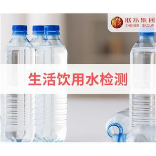 生活饮用水水质常规指标检测