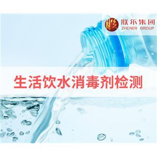 生活饮用水中消毒剂检测
