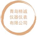 青岛精诚仪器仪表有限公司