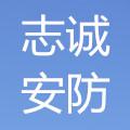 深圳市志诚安防劳保用品有限公司