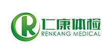 南京仁康职业健康体检中心