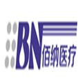 重庆佰纳医疗器械有限公司
