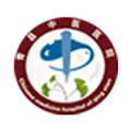 青县中医医院