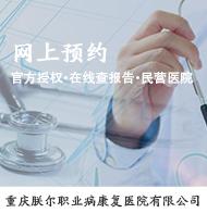 重庆朕尔贝博官方平台康复医院