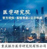重庆朕尔贝博平台登录医学研究院