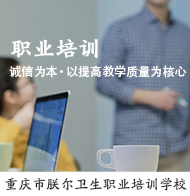 重庆市朕尔贝博平台登录培训学校