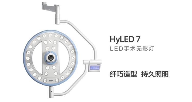 HyLED-7_07.jpg