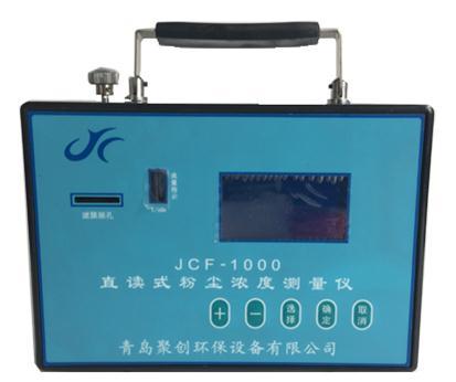 JCF-1000型直读式粉尘浓度测量仪.jpg