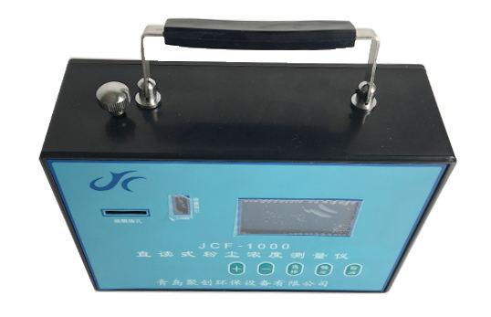 JCF-1000型直读式粉尘浓度测量仪2.jpg