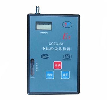 CCZG-2A型个体粉尘采样器.jpg