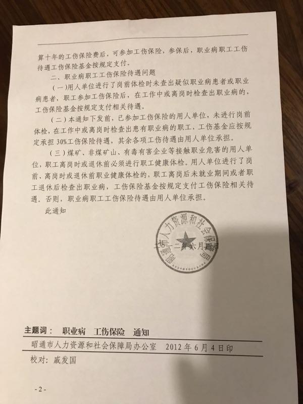 昭人社通【2012】116号文件2.jpg