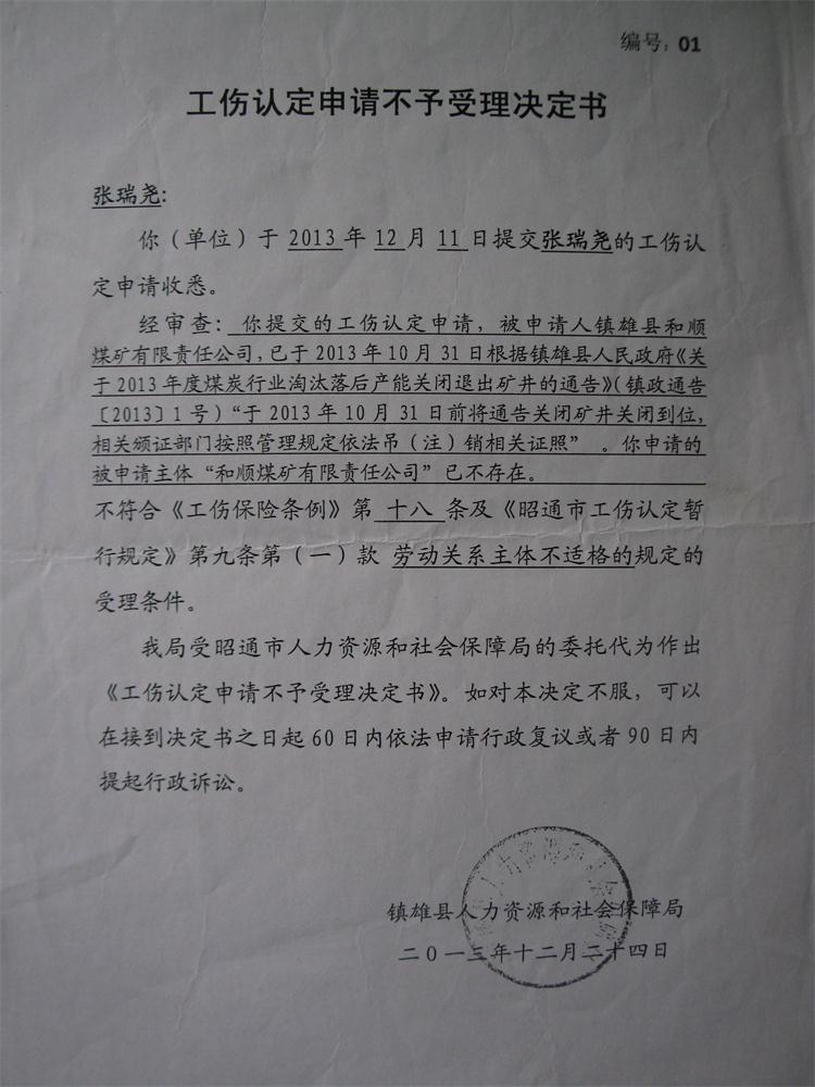工伤认定申请不予受理决定书公开版.jpg