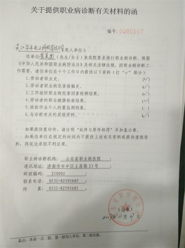 职业病诊断机构发函公司.jpg