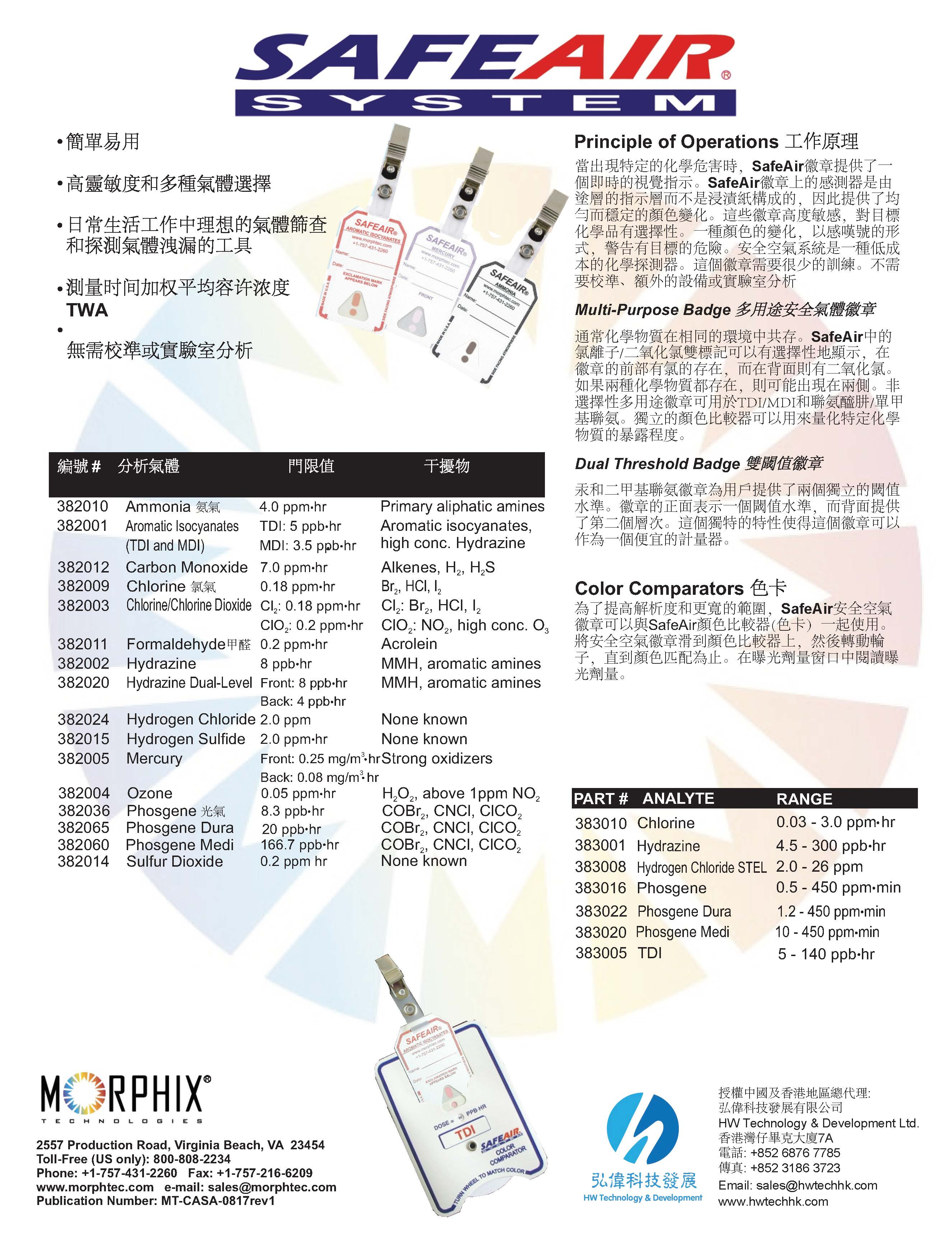 SafeAir Only Brochure-chinese.jpg