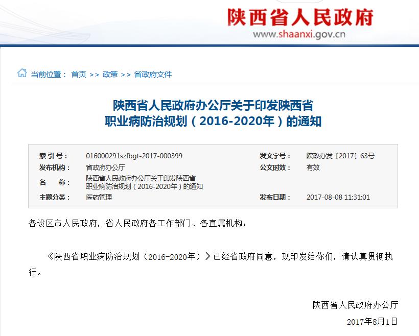 陕西省人民政府职业病防治规划图片