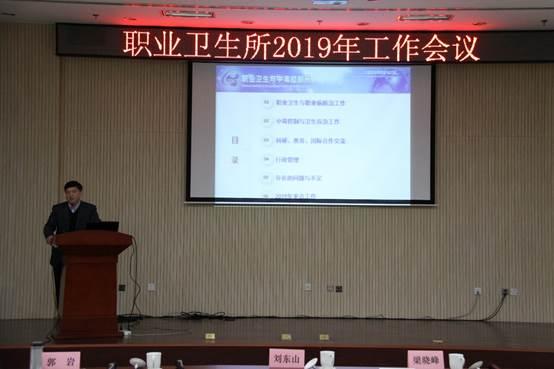 2019年职业卫生工作会议在京召开
