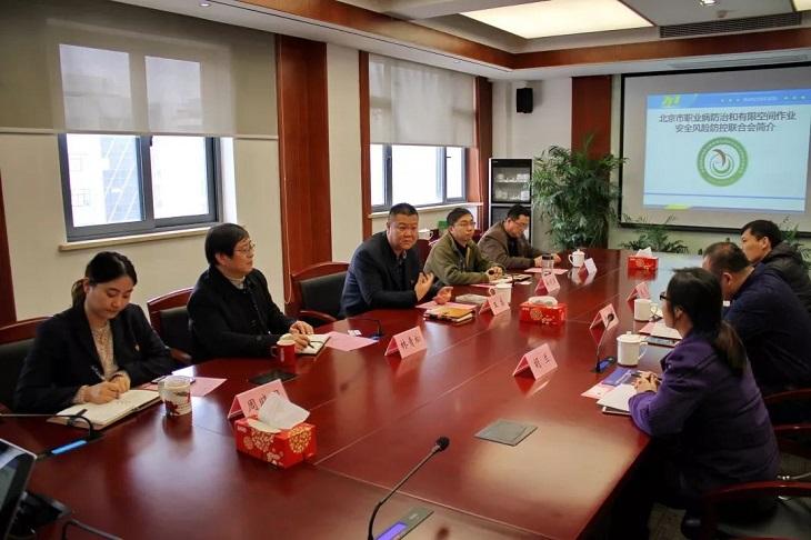 北京市职业病防治和有限空间作业安全风险防控联合会.jpg