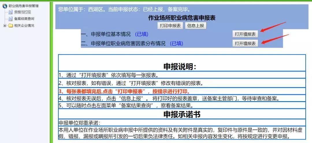 职业病危害申报与备案4.jpg