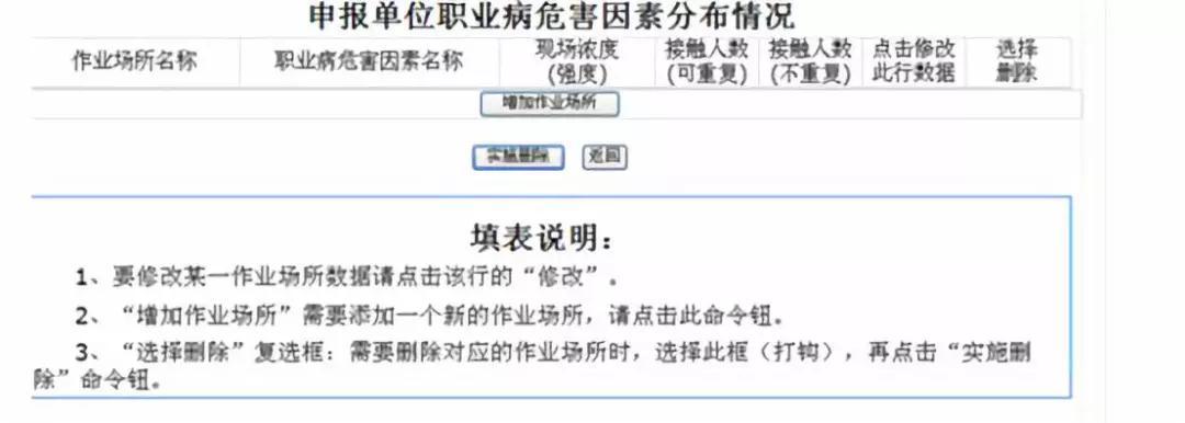职业病危害申报与备案6.jpg
