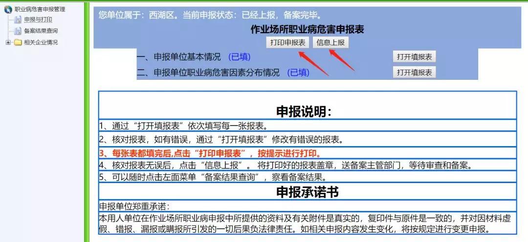 职业病危害申报与备案7.jpg