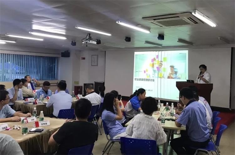 职业健康管理研讨会.jpg