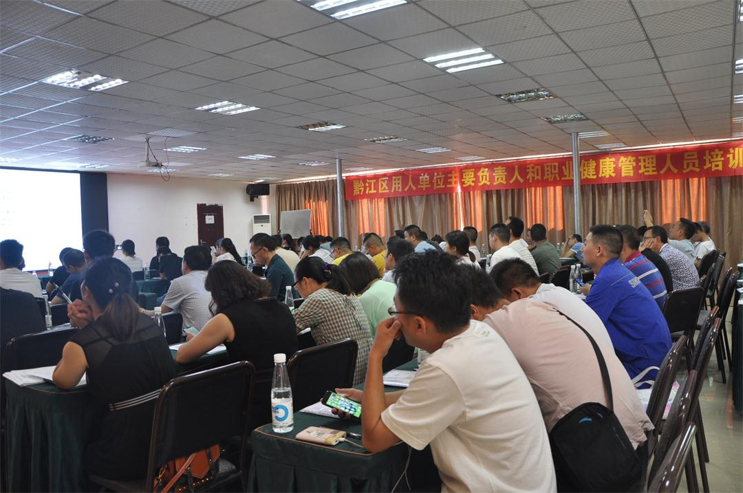 黔江区用人单位主要负责人和管理人员职业卫生培训.jpg