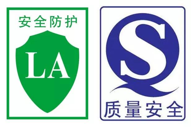 特种劳动防护用品认证标志.jpg