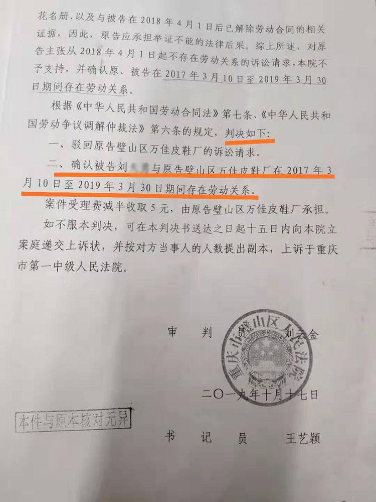 法院判决书-刘四劳动关系已确定.jpg