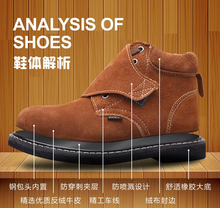 焊工鞋.jpg
