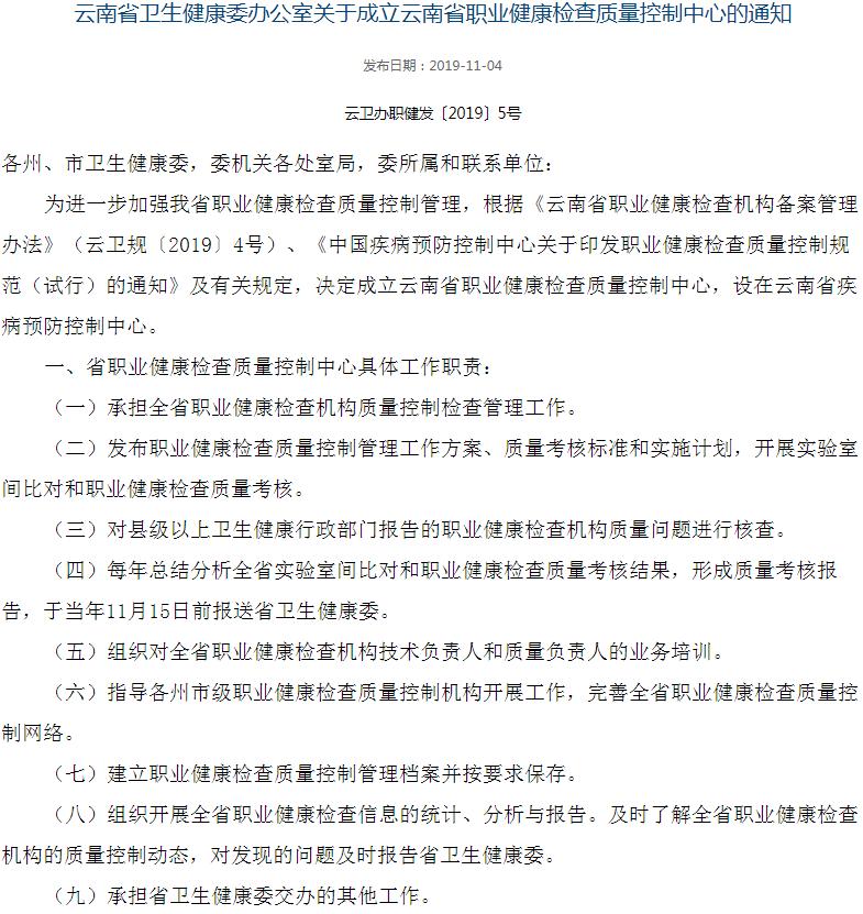 云南省职业健康检查质量控制中心工作职责.png