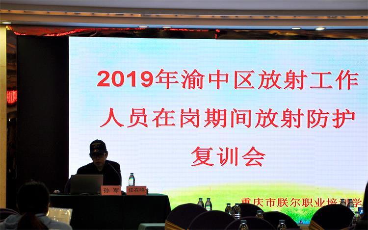 2019年渝中区放射防护复训会.jpg