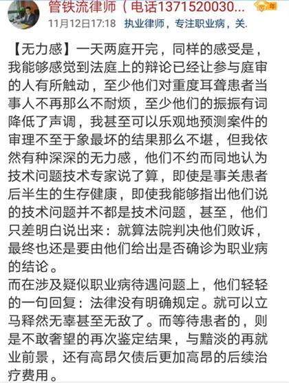职业病维权律师之感.jpg