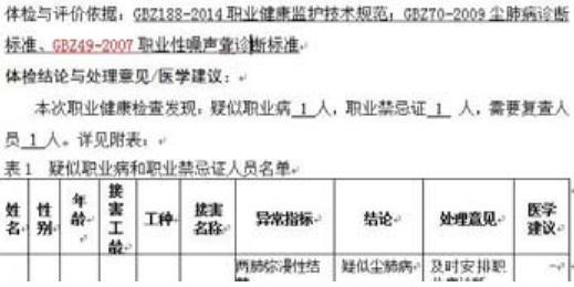 职业健康检查报告评价依据版本废止.png