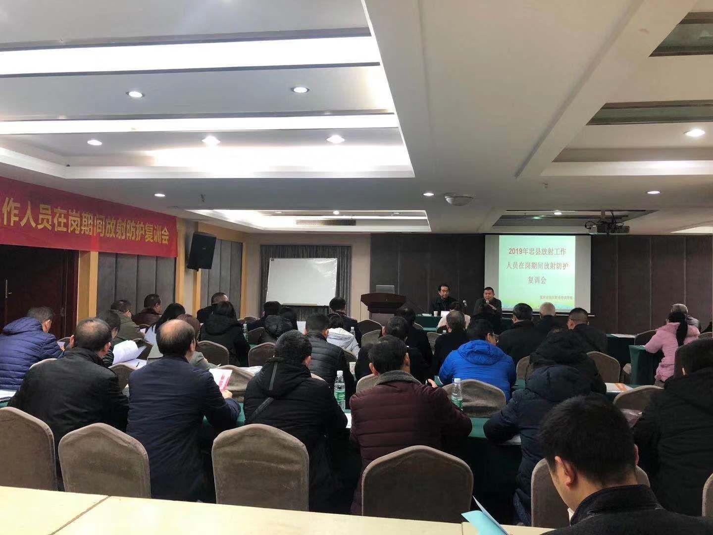 黎忠副局长在贝博论坛防护复训会上致辞讲话.jpg