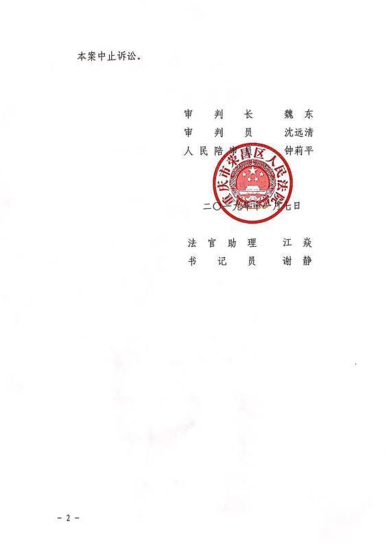 荣昌区法院作出的裁定.jpeg
