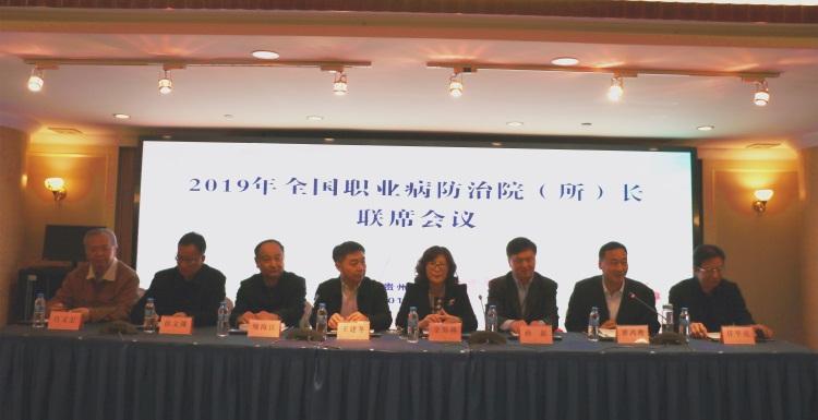 2019年全国职业病防治院(所)长联席会议出席领导.jpg
