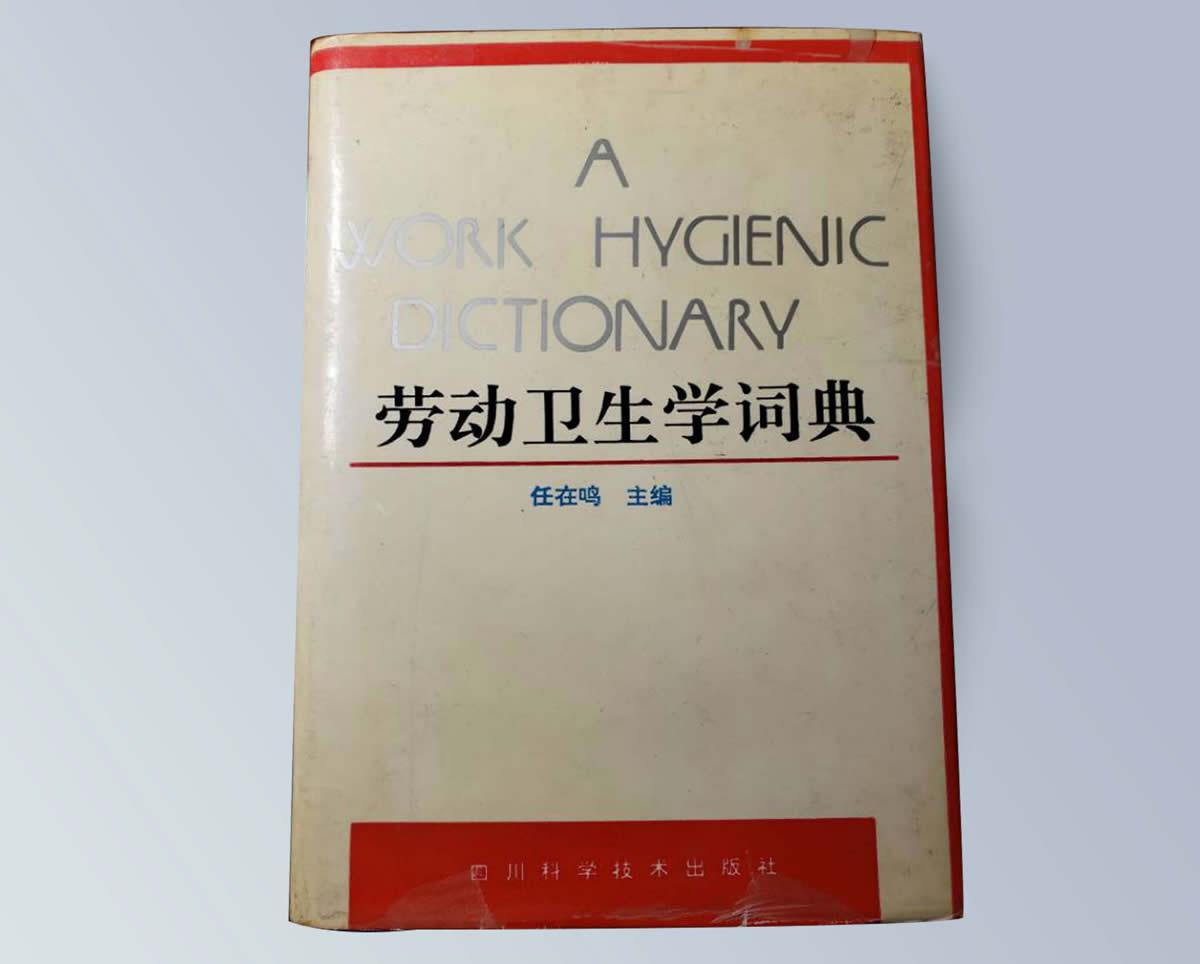 劳动卫生学词典.jpg