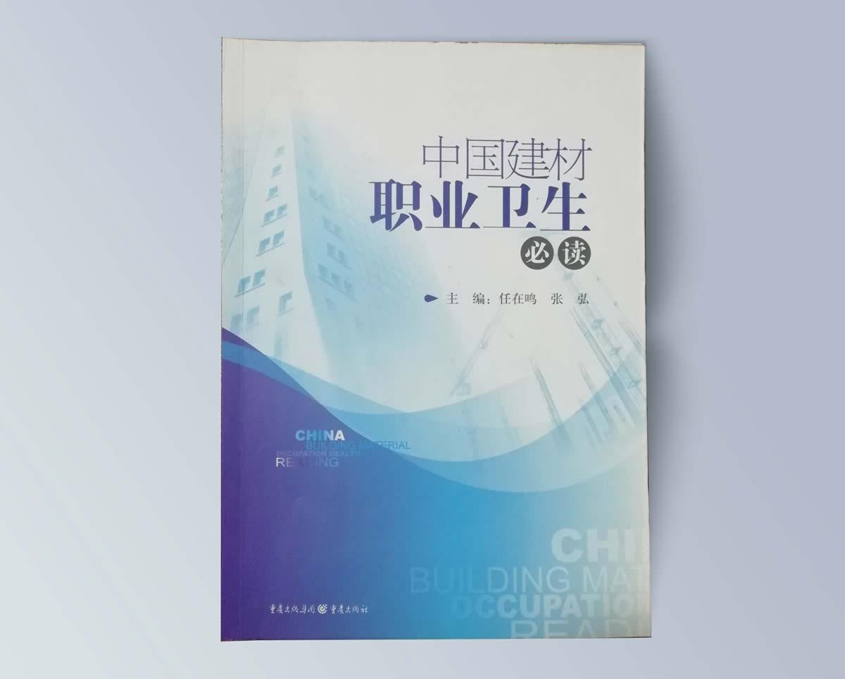 中国建材职业卫生.jpg