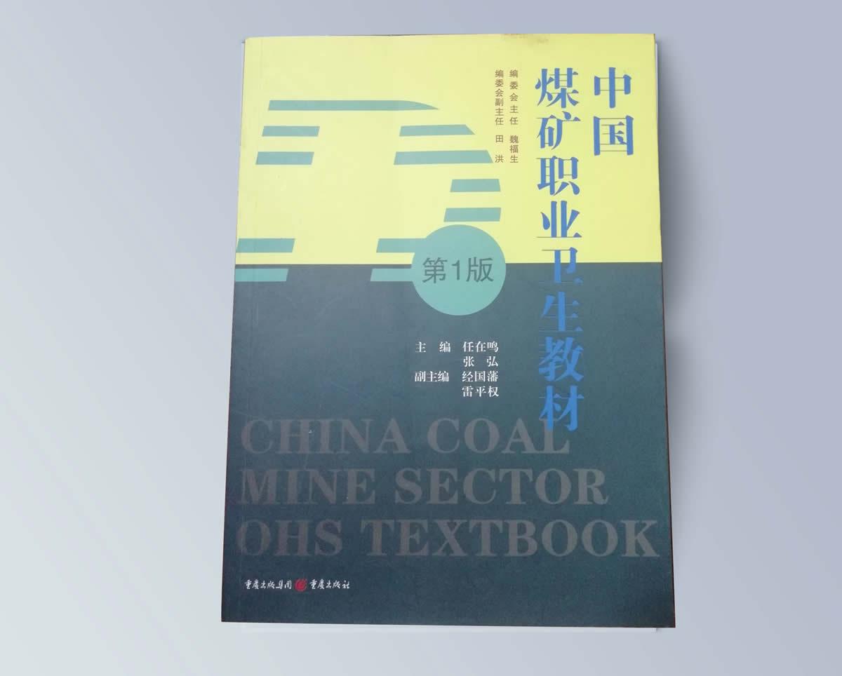 中国煤矿职业卫生教材.jpg