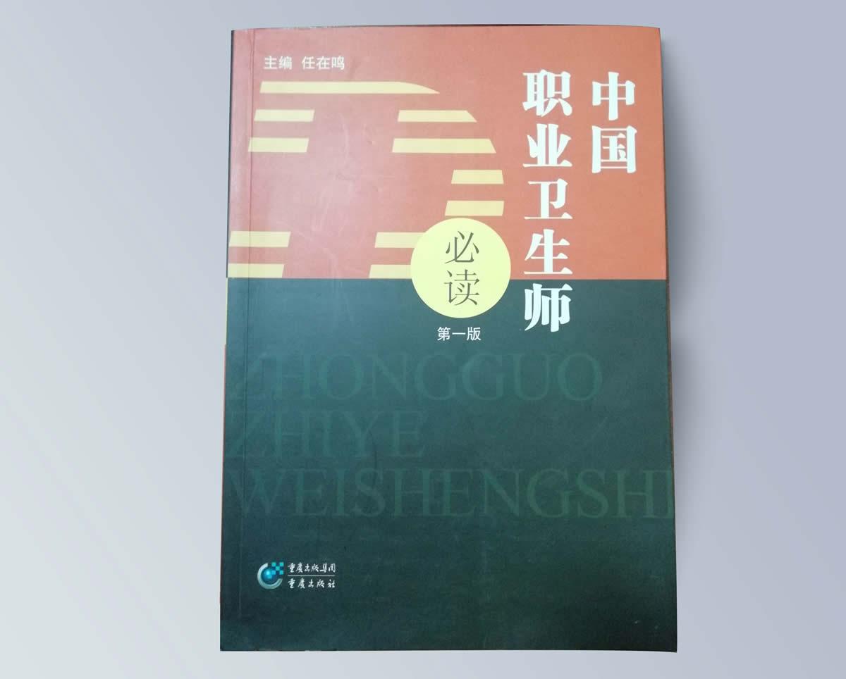 中国职业卫生师.jpg