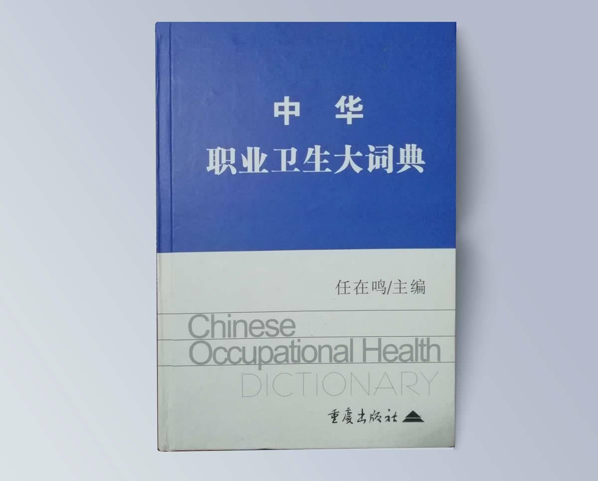 中华职业卫生大辞典.jpg