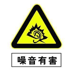 噪音的危害.jpg