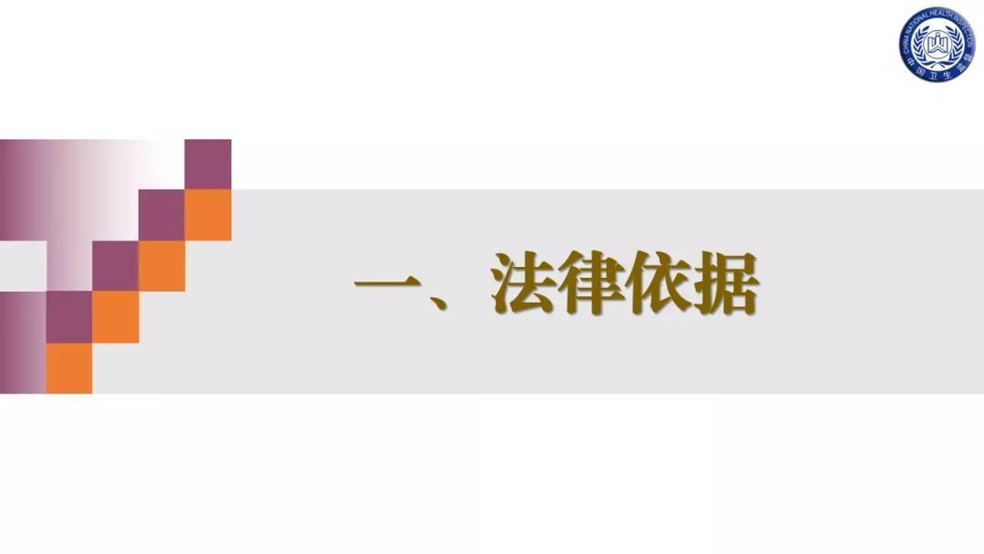 职业卫生监督执法程序02.png