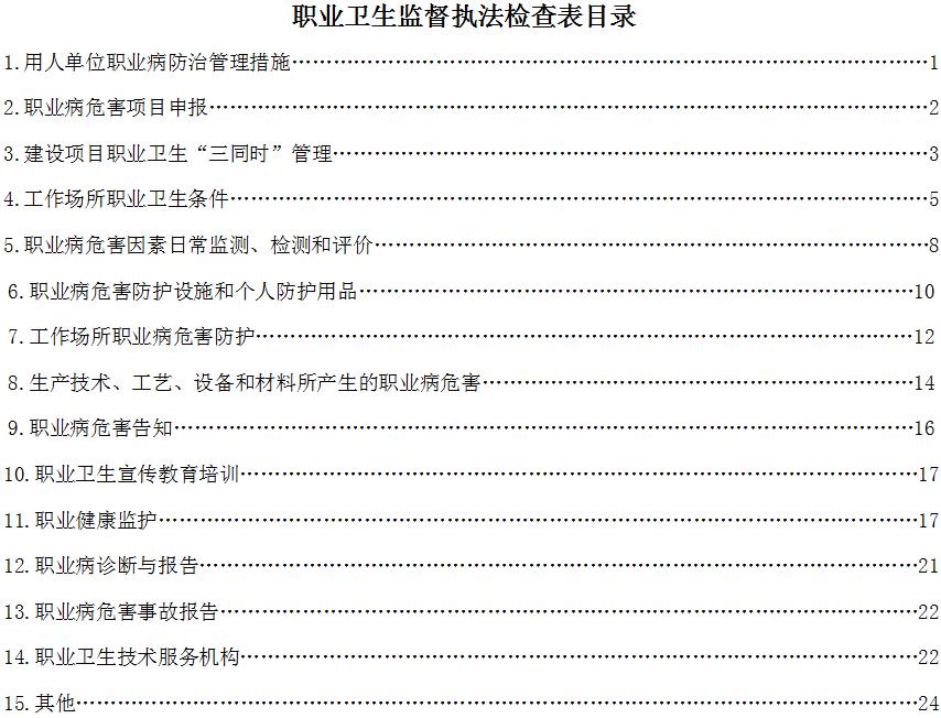 职业卫生监督表2.png